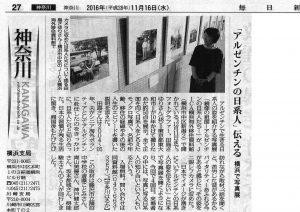 毎日新聞11月16日神奈川版